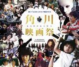 角川映画祭s