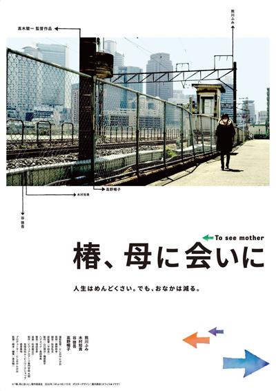 『椿、母に会いに』ポスター画像(中)