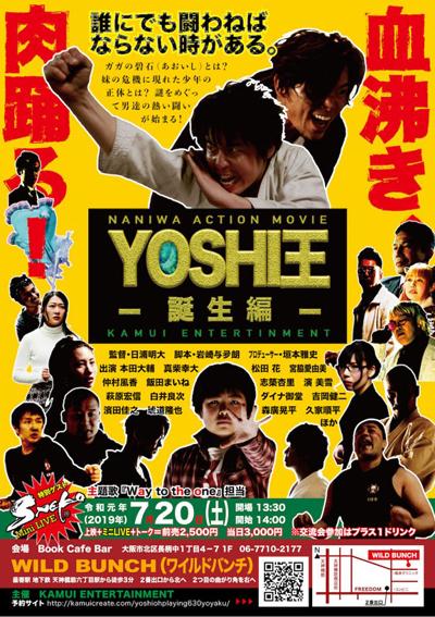 YOSHIOH720-723x1024