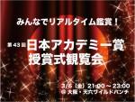 イベント0306アカデミー賞_we