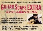 ギタースケイプ画像_extra