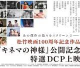 キネマの神様DCPs