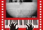キネピアノ0731s