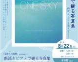 oneskys