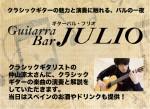 wb_guitarbar