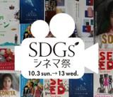 sdgss